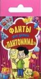 Фанты для детей пантомима